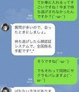 スロカラ男 ベラジオ横堤店 元店長 宮脇憂司容疑者を逮捕 スロット設定漏らした疑い