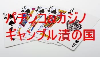 パチンコ&カジノ ギャンブル漬の国