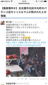 パチンコ店で殺人事件 無職の男を逮捕 愛知県 キャッスル中丸店