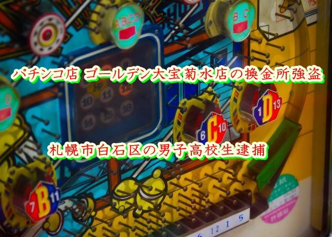 パチンコ店 ゴールデン大宝菊水店の換金所強盗 札幌市白石区の男子高校生逮捕