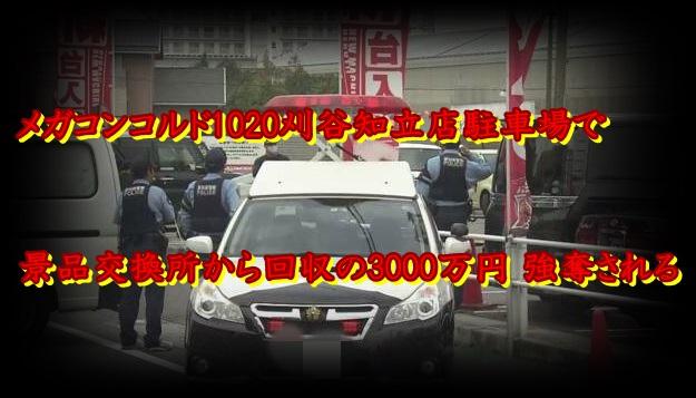 メガコンコルド1020刈谷知立店駐車場で景品交換所から回収の3000万円 強奪される