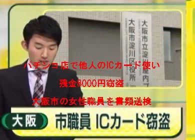 パチンコ店で他人のICカード使い残金8000円窃盗 大阪市の女性職員を書類送検