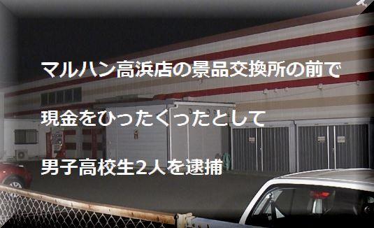 マルハン高浜店の景品交換所の前で現金をひったくったとして男子高校生2人を逮捕