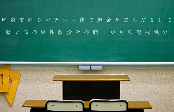 尾道市内のパチンコ店で現金を盗んだとして県立高の男性教諭を停職1か月の懲戒処分
