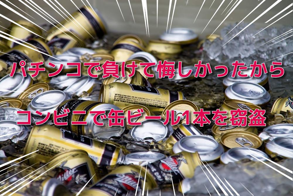 パチンコで負けて悔しかったからコンビニでビールを窃盗